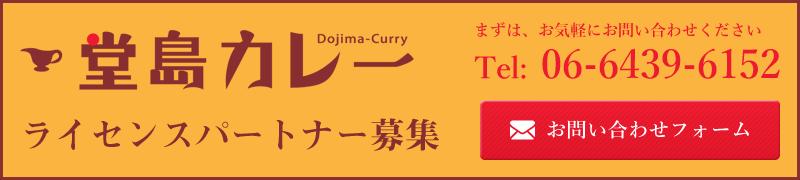 堂島カレーはFC加盟店を募集しております