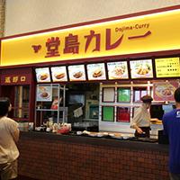 堂島カレー 関越道 三芳サービスエリアPasar三芳